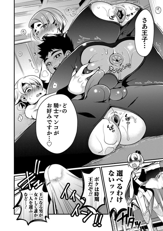 Otokonoko HEAVEN Vol. 38 138