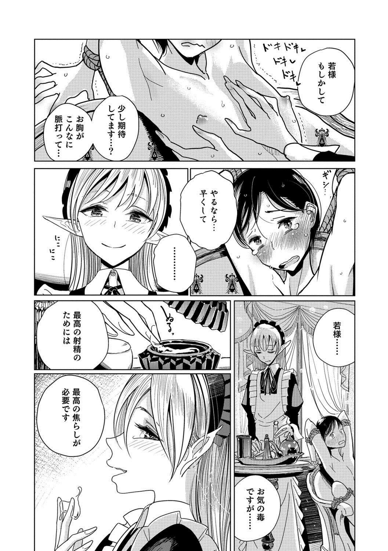 Otokonoko HEAVEN Vol. 38 15