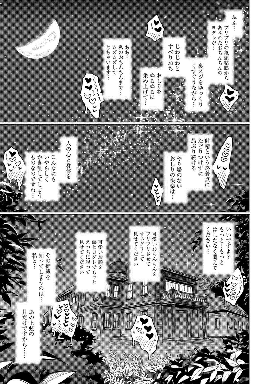 Otokonoko HEAVEN Vol. 38 19