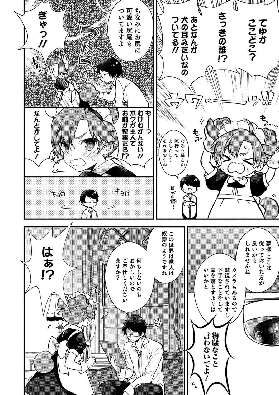 Otokonoko HEAVEN Vol. 38 38