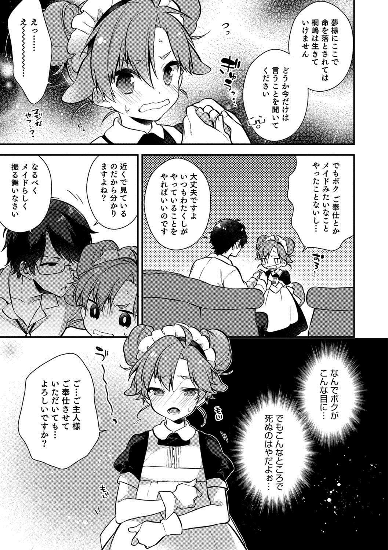 Otokonoko HEAVEN Vol. 38 39