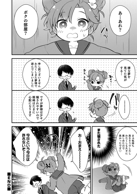 Otokonoko HEAVEN Vol. 38 52