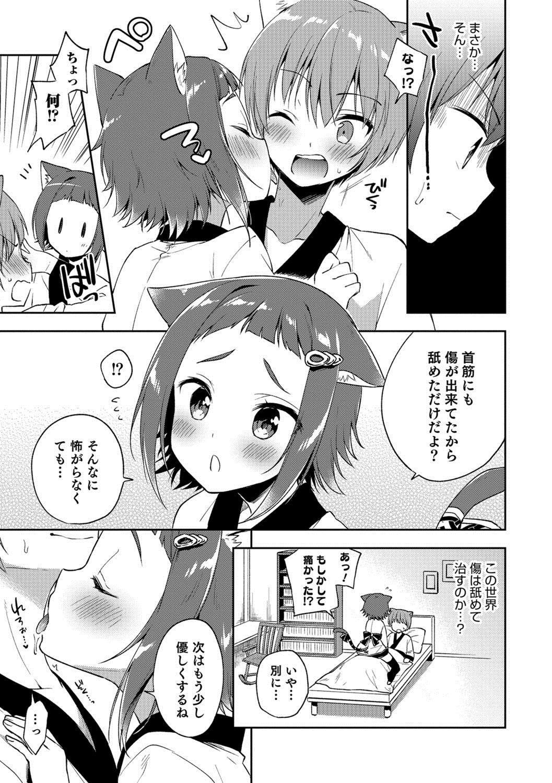 Otokonoko HEAVEN Vol. 38 55