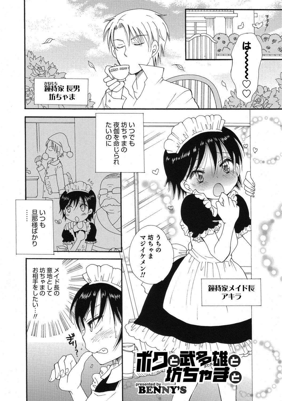 Otokonoko HEAVEN Vol. 38 69