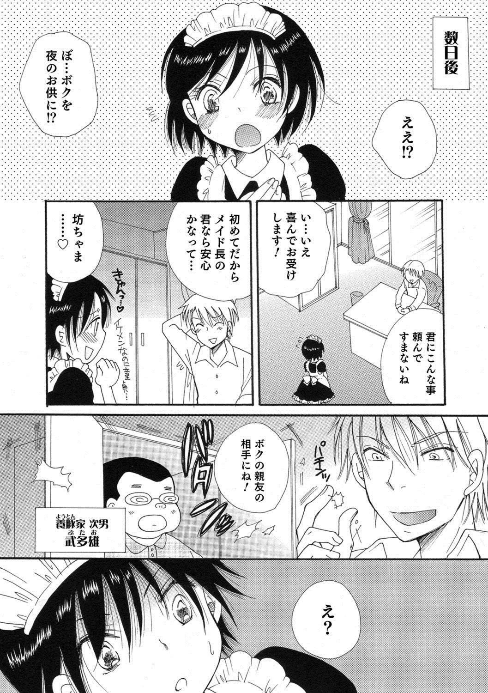 Otokonoko HEAVEN Vol. 38 70