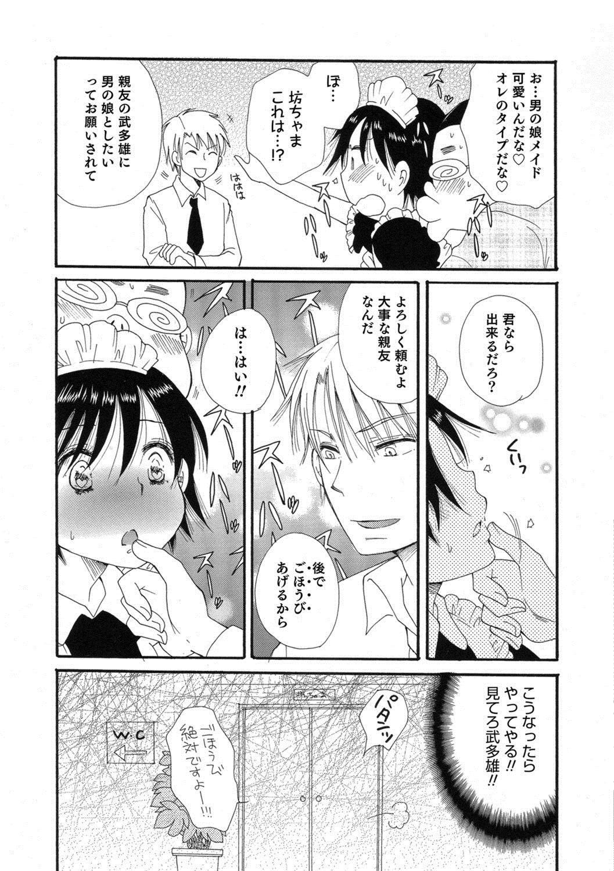 Otokonoko HEAVEN Vol. 38 71