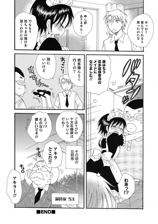 Otokonoko HEAVEN Vol. 38 84