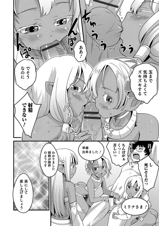Otokonoko HEAVEN Vol. 38 92