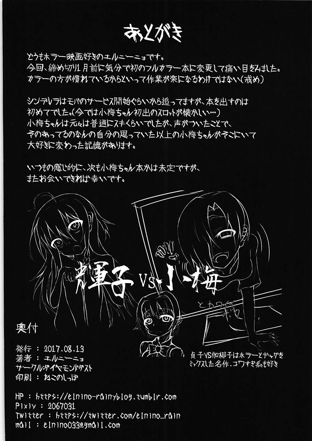 Shirasaka Koume to Hitotsu Yane no Shita 12