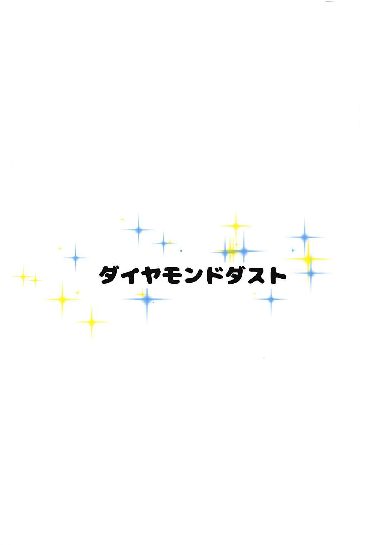 Shirasaka Koume to Hitotsu Yane no Shita 13