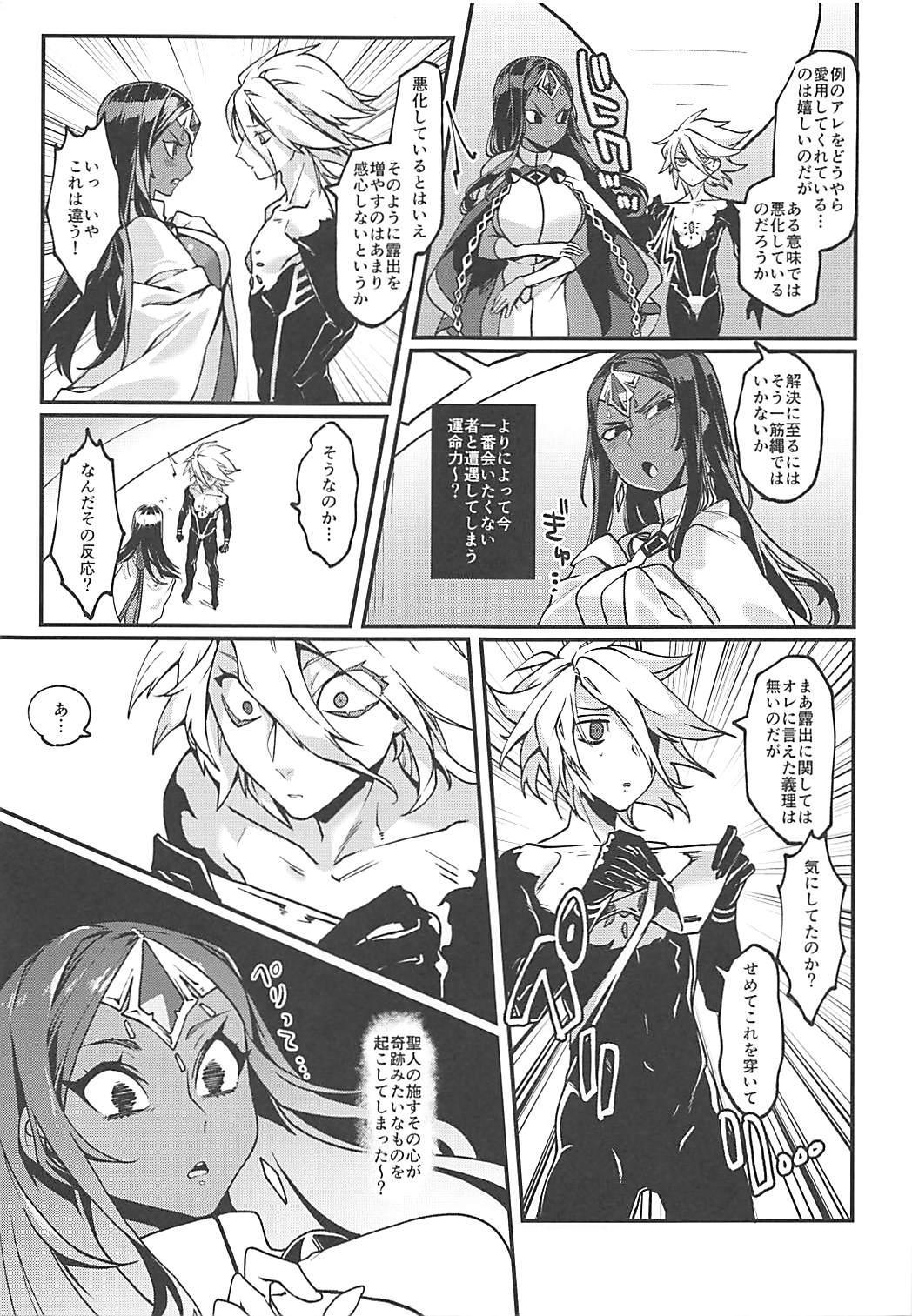 Sazukari no Eiyuu wa Hodokosarenai!! 11