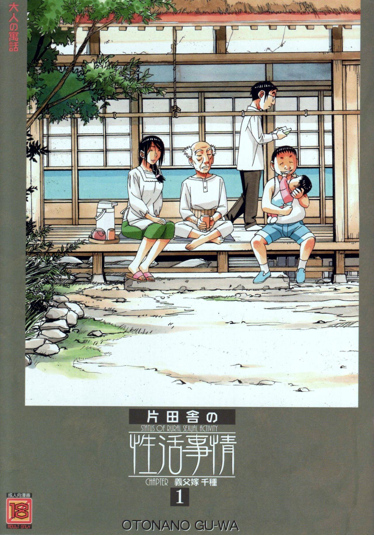 Kainuma Mura no Seikatsu Jijou 1 Gifuyome Chigusa 0