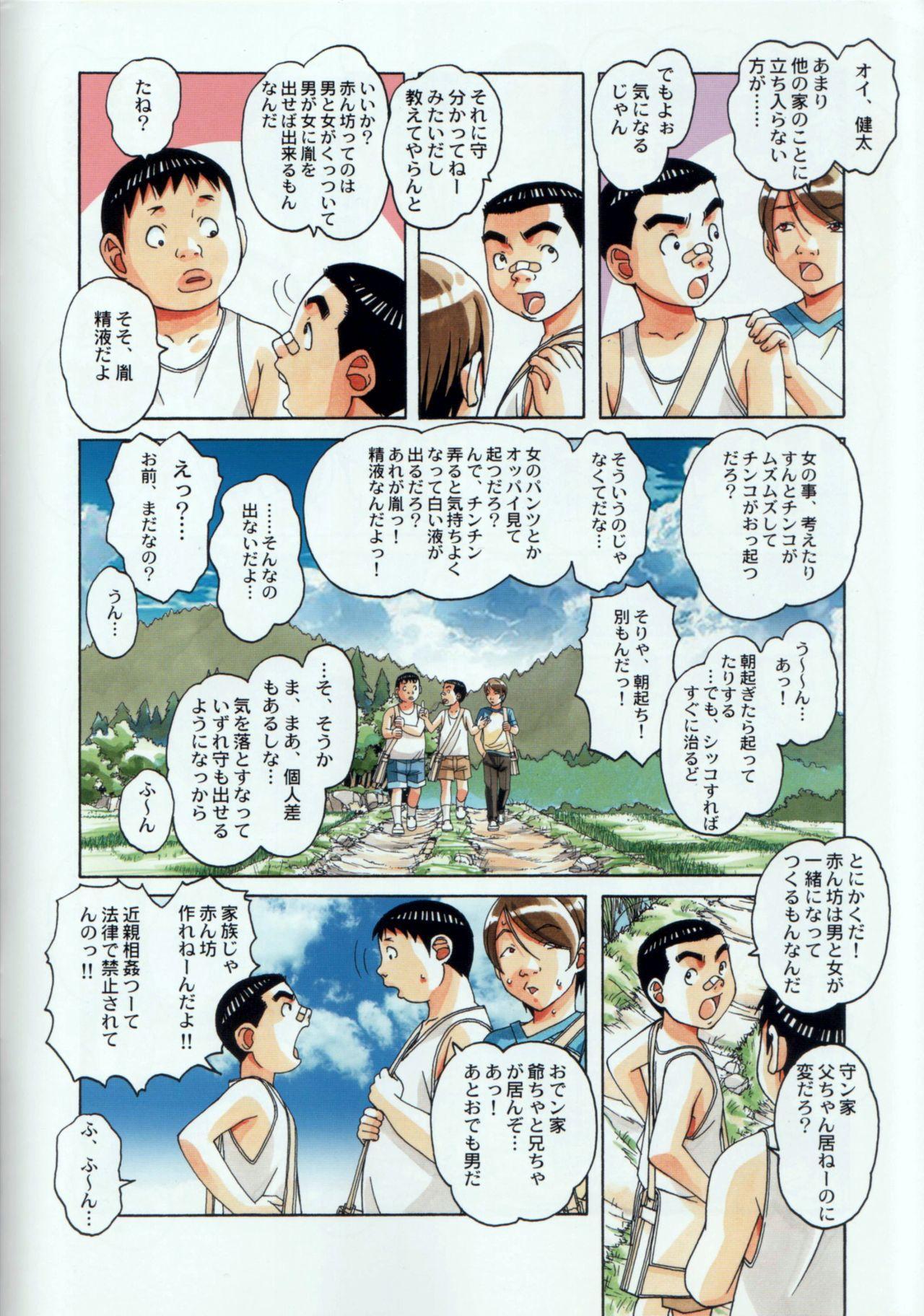 Kainuma Mura no Seikatsu Jijou 1 Gifuyome Chigusa 9