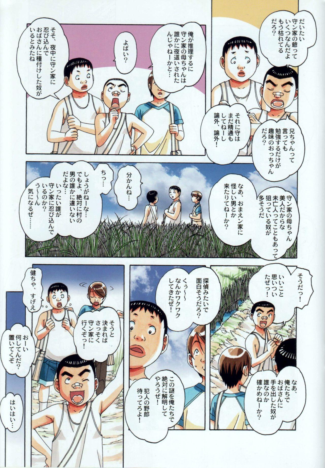 Kainuma Mura no Seikatsu Jijou 1 Gifuyome Chigusa 10
