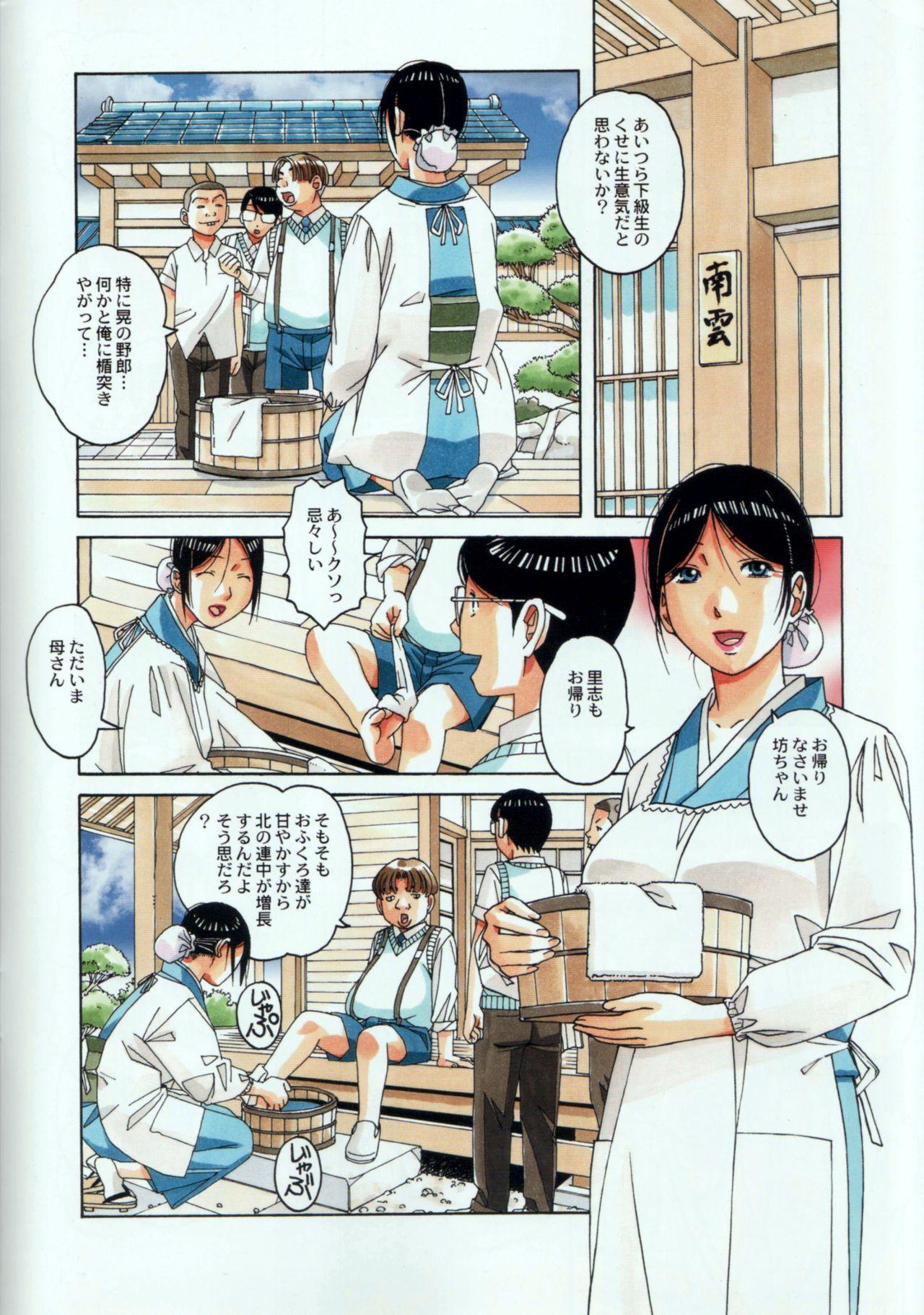 Kainuma Mura no Seikatsu Jijou 1 Gifuyome Chigusa 11