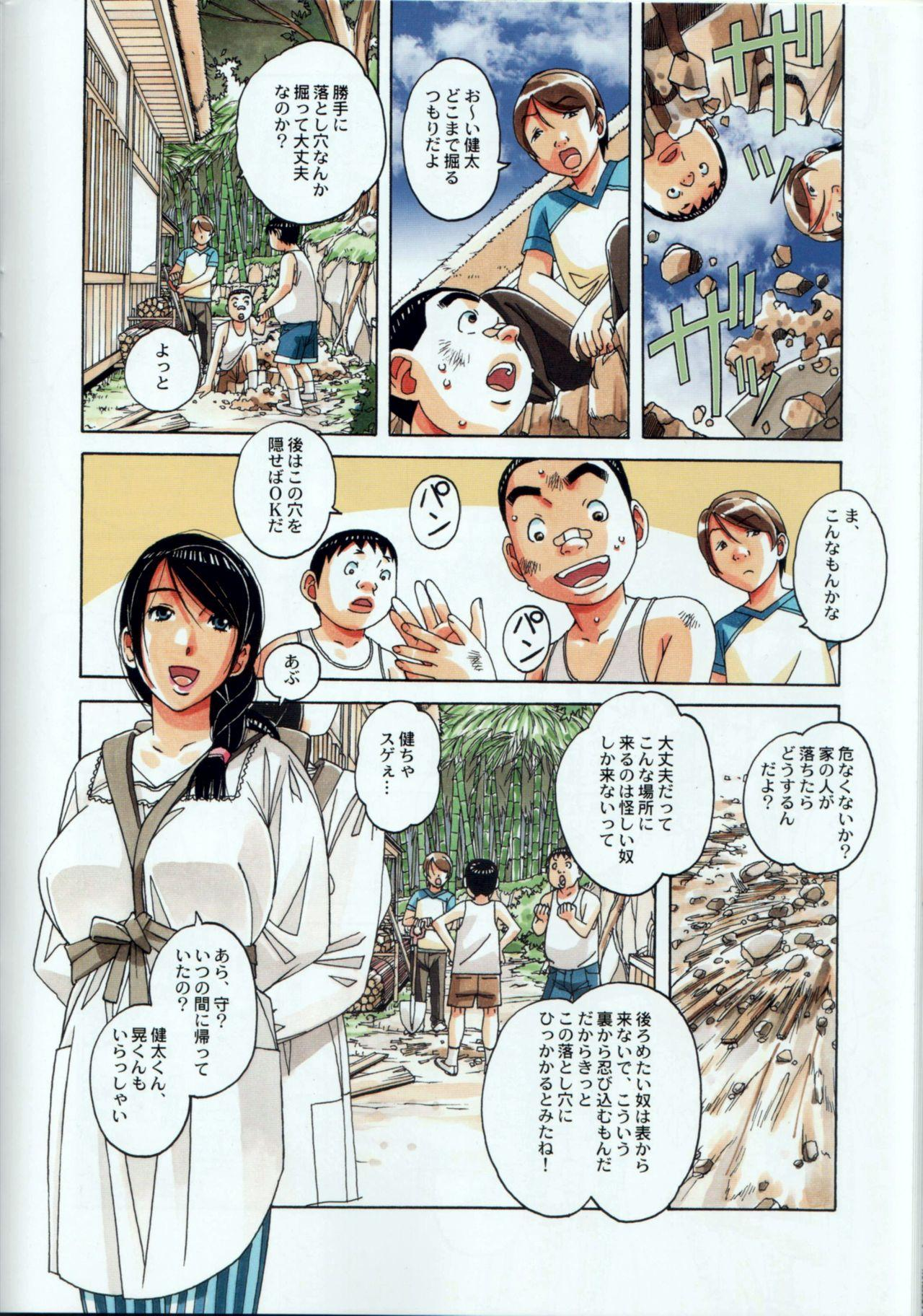 Kainuma Mura no Seikatsu Jijou 1 Gifuyome Chigusa 13