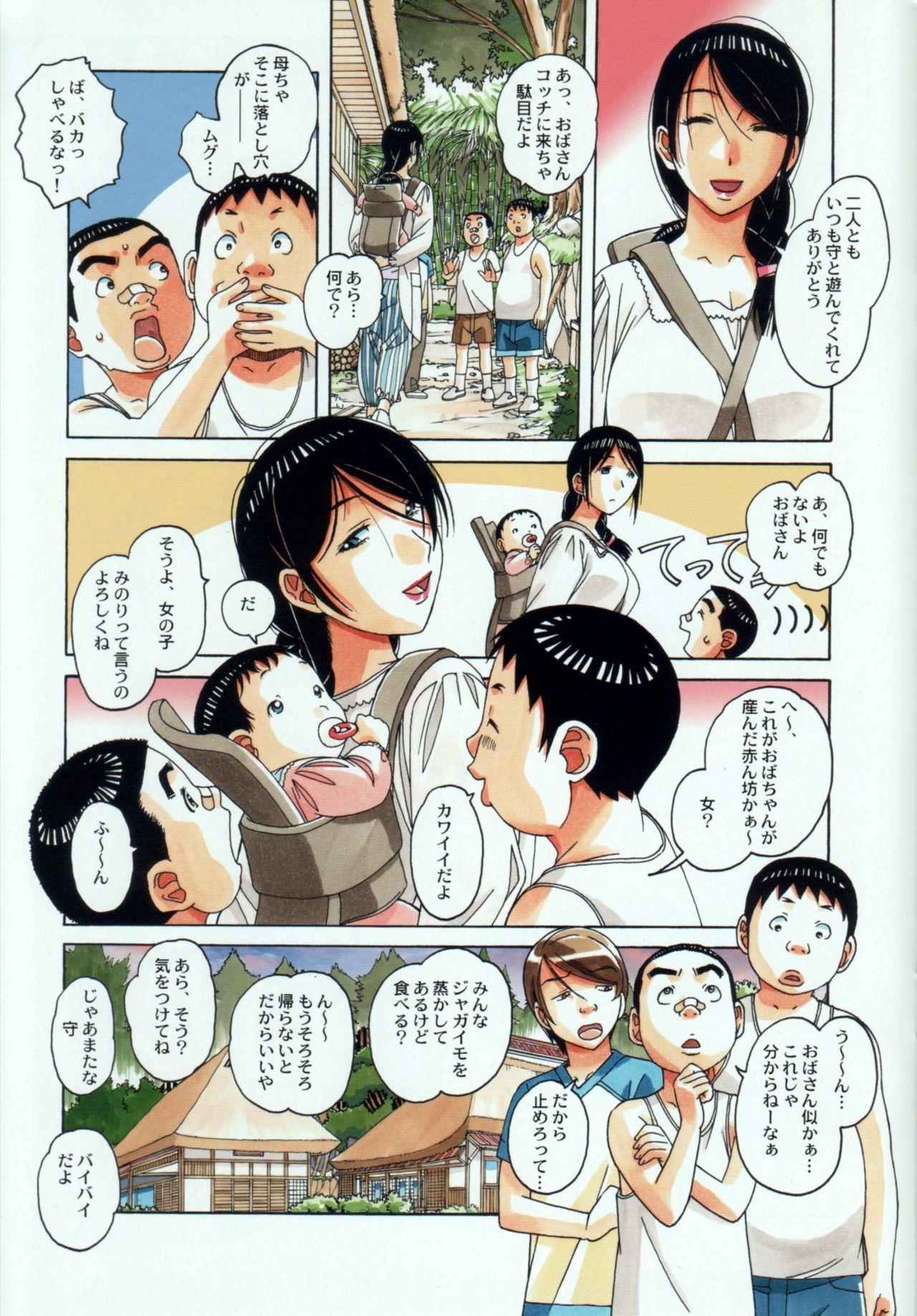 Kainuma Mura no Seikatsu Jijou 1 Gifuyome Chigusa 14