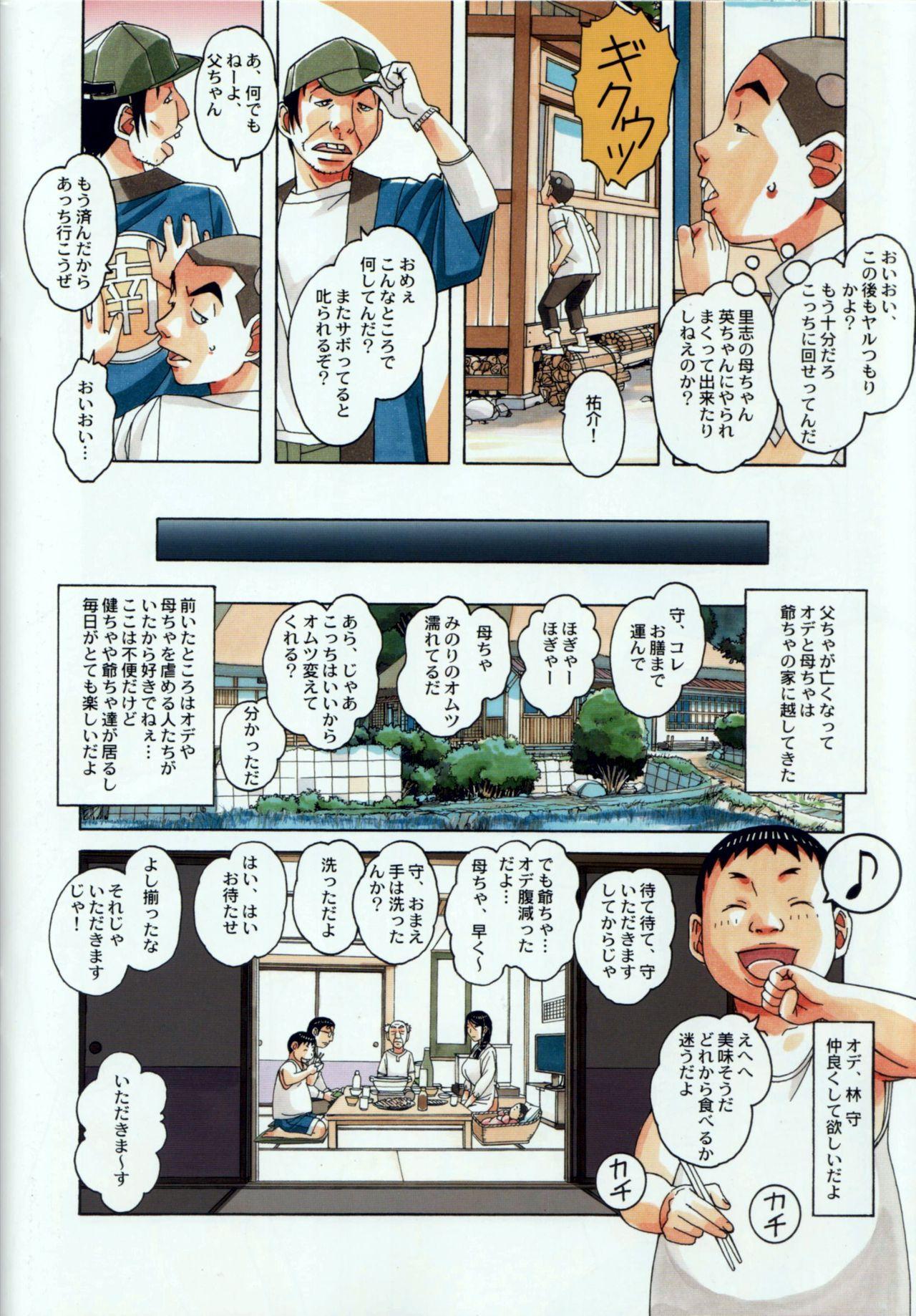 Kainuma Mura no Seikatsu Jijou 1 Gifuyome Chigusa 23