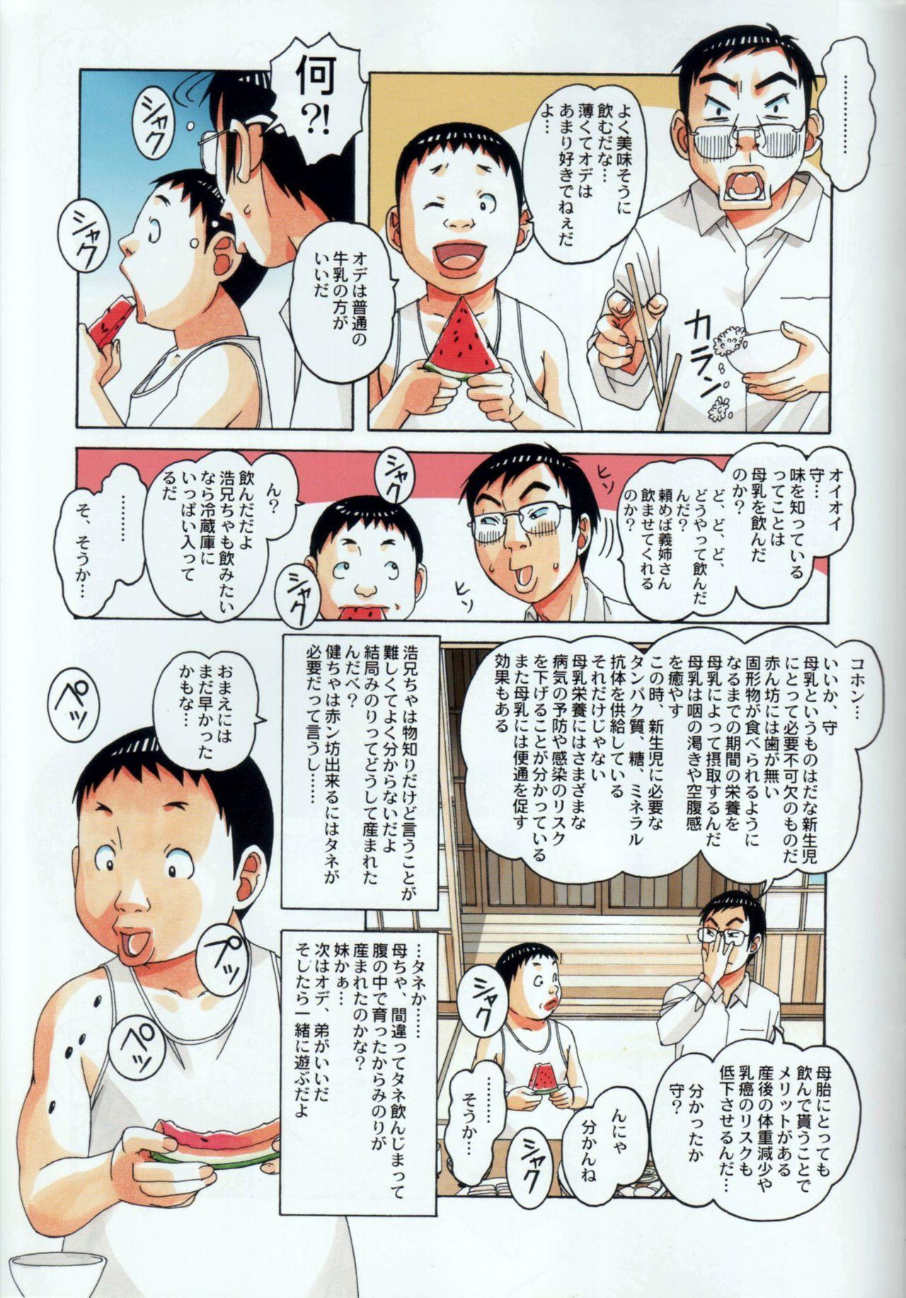 Kainuma Mura no Seikatsu Jijou 1 Gifuyome Chigusa 26