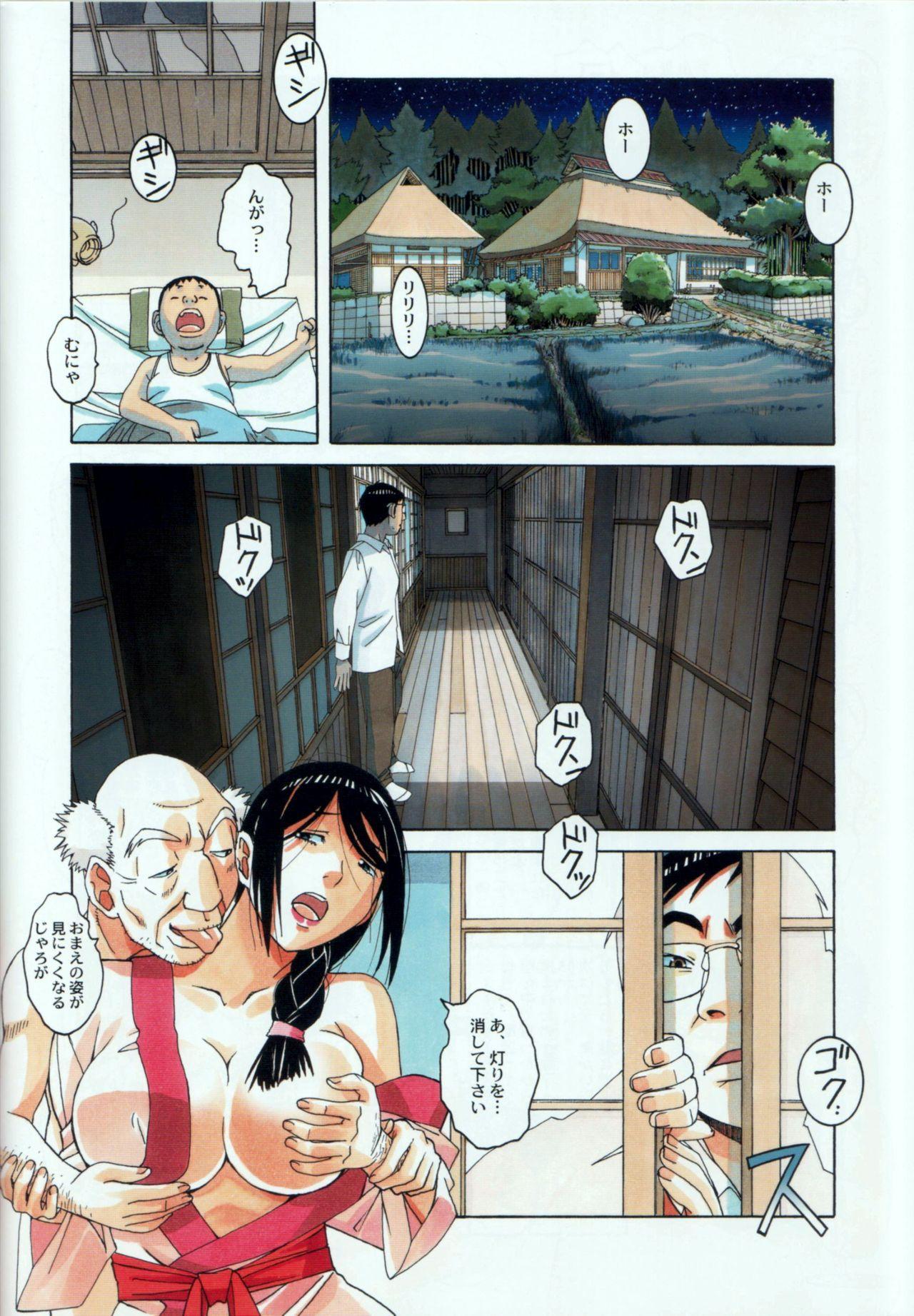 Kainuma Mura no Seikatsu Jijou 1 Gifuyome Chigusa 27