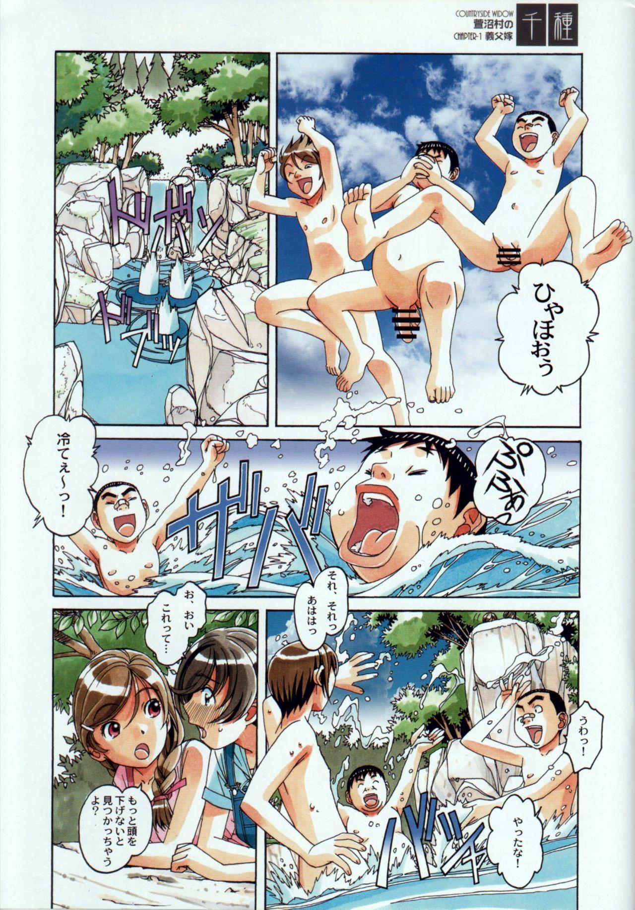 Kainuma Mura no Seikatsu Jijou 1 Gifuyome Chigusa 2
