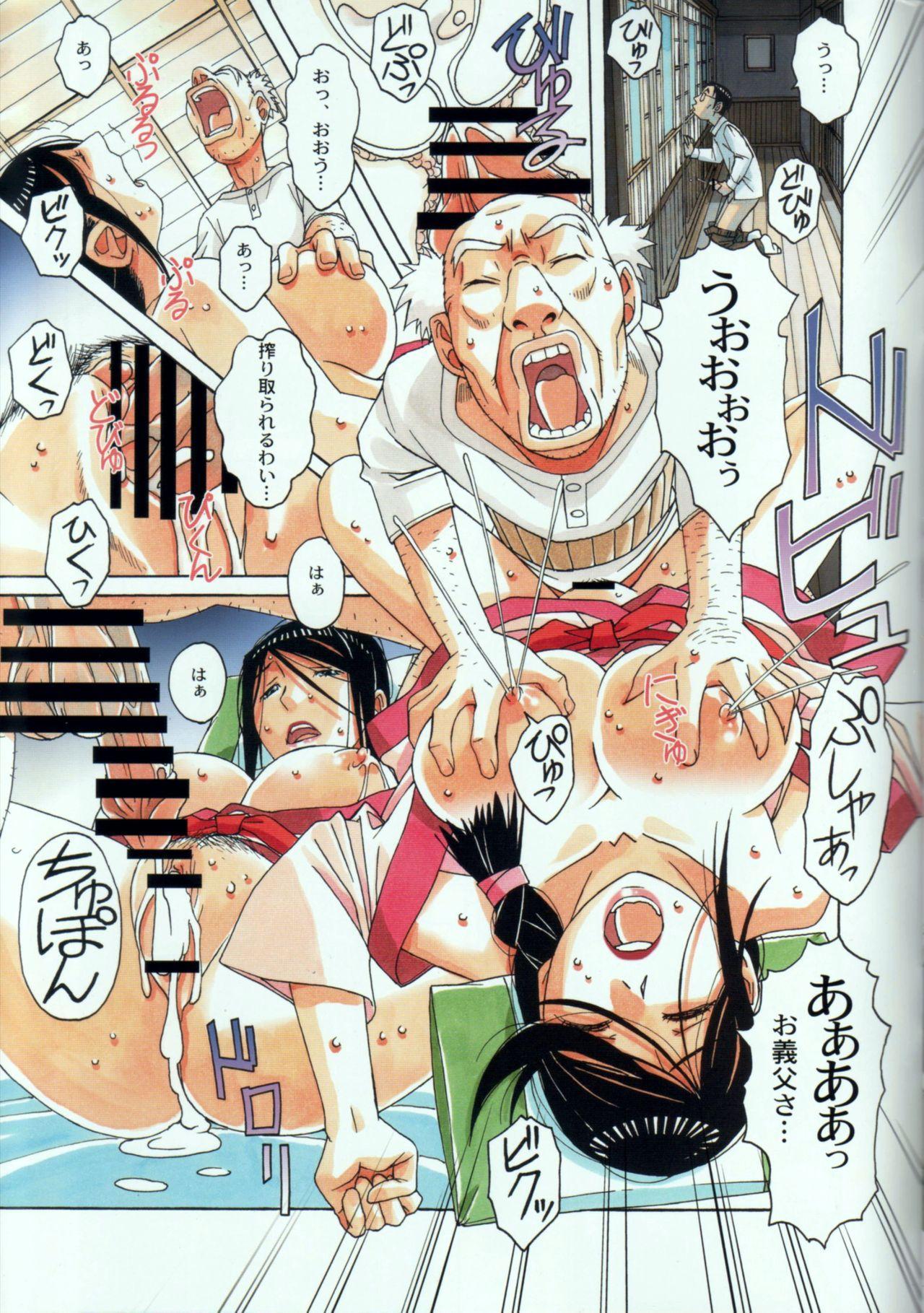 Kainuma Mura no Seikatsu Jijou 1 Gifuyome Chigusa 34