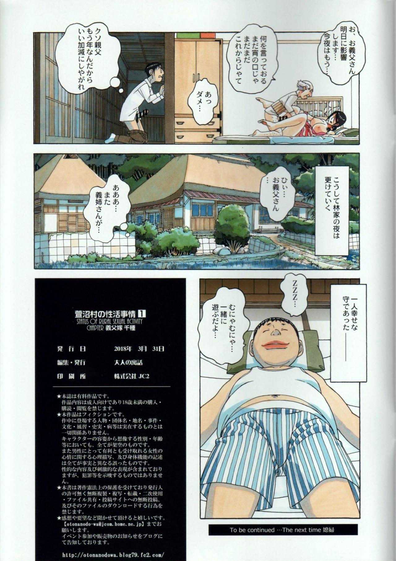Kainuma Mura no Seikatsu Jijou 1 Gifuyome Chigusa 36