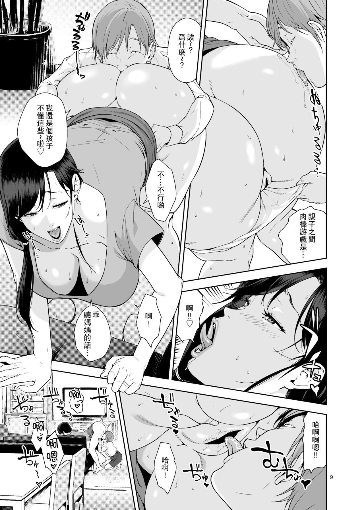 Tomodachi no Onna 7