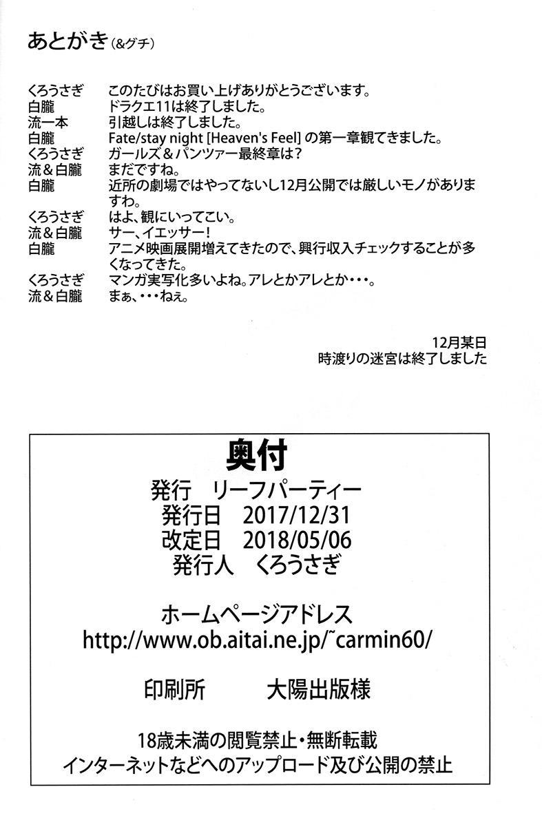 Himitsu no Nishizumi-ryuu 16