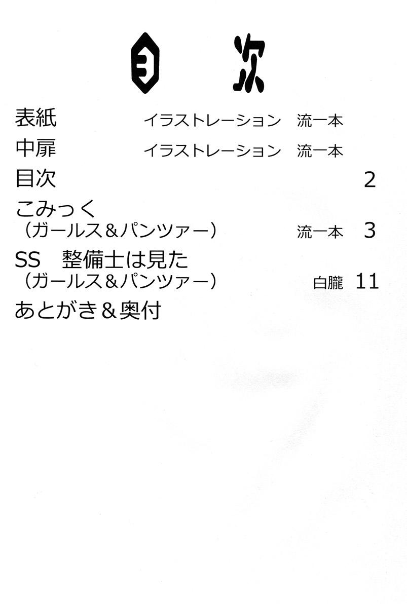 Himitsu no Nishizumi-ryuu 2