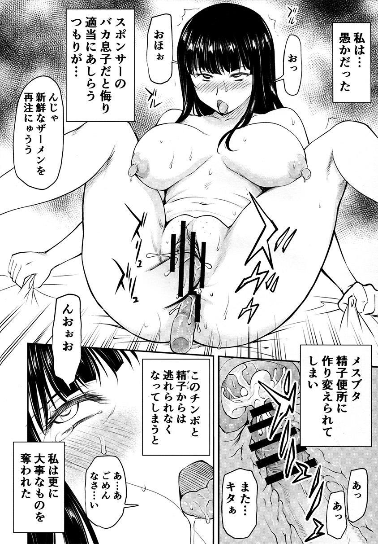 Himitsu no Nishizumi-ryuu 4