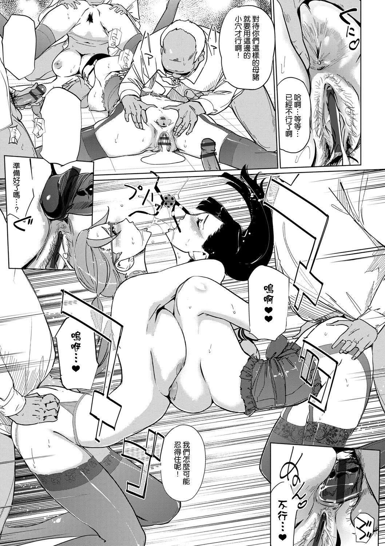 Mesuryoku 12