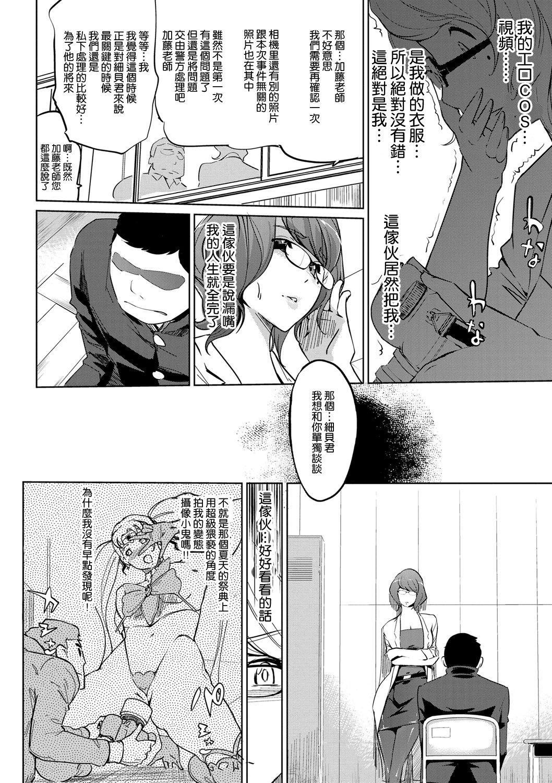 Mesuryoku 137