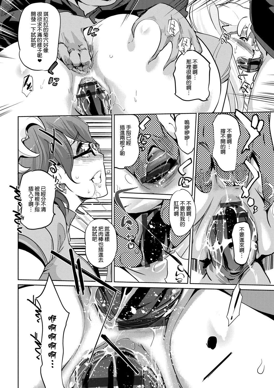 Mesuryoku 153