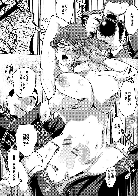 Mesuryoku 155