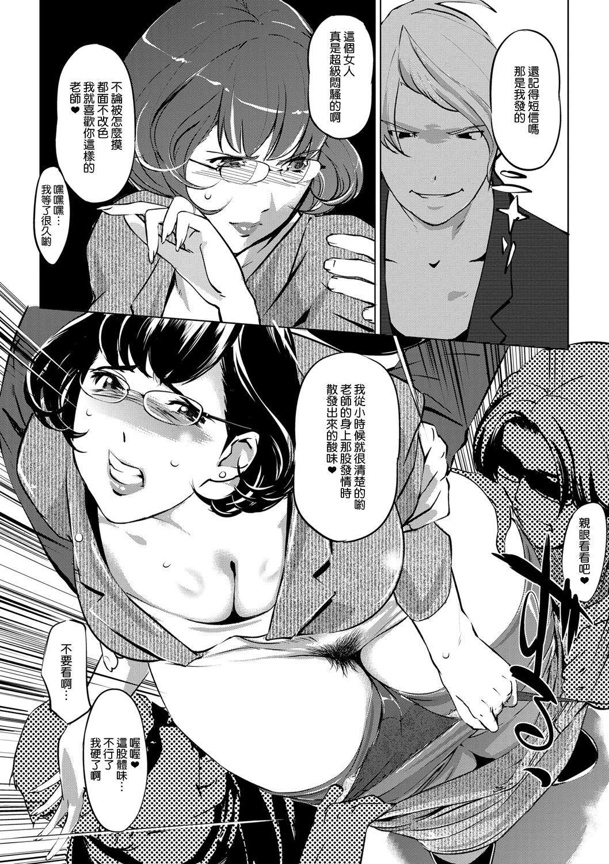 Mesuryoku 167