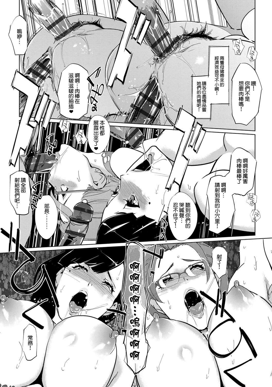 Mesuryoku 16