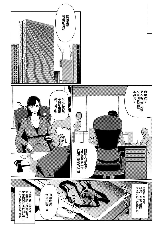 Mesuryoku 19