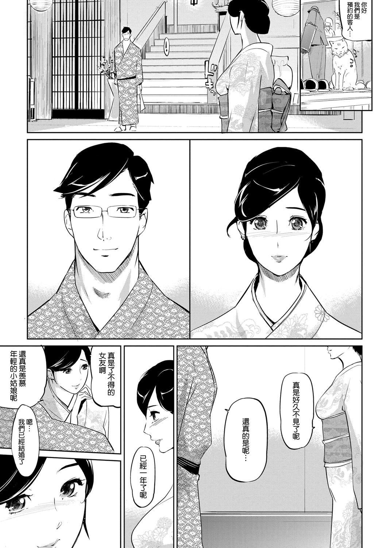 Mesuryoku 204