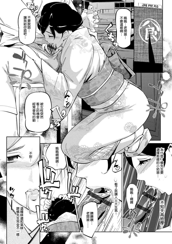 Mesuryoku 207