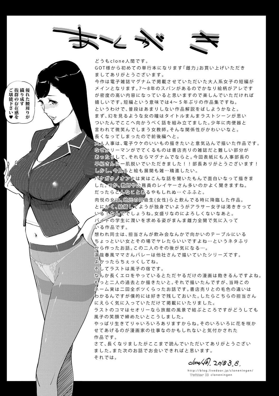 Mesuryoku 228