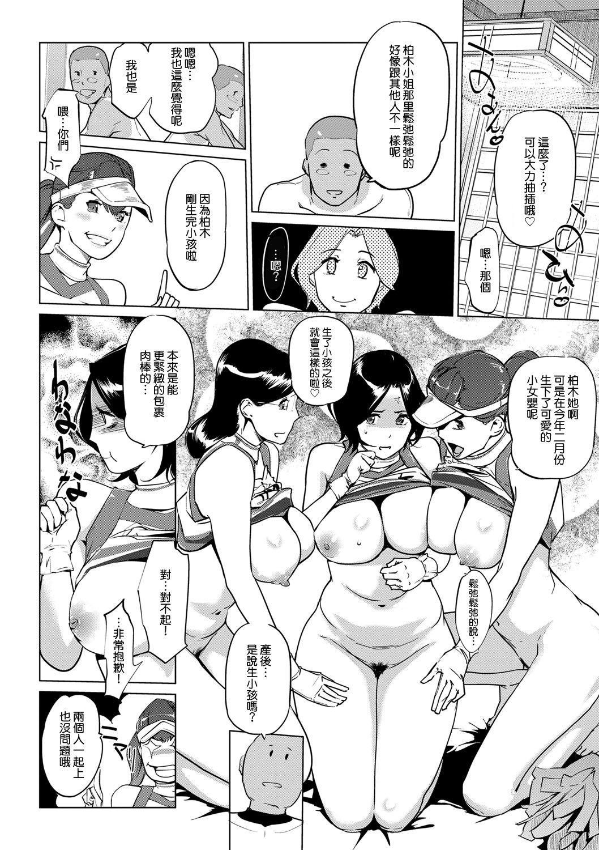 Mesuryoku 37