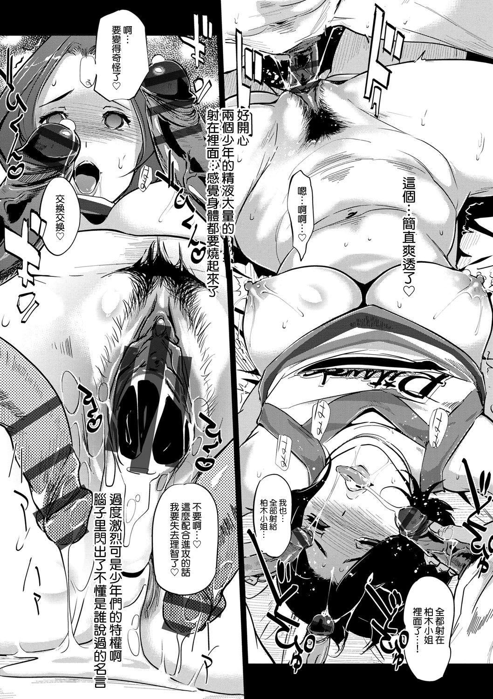 Mesuryoku 43