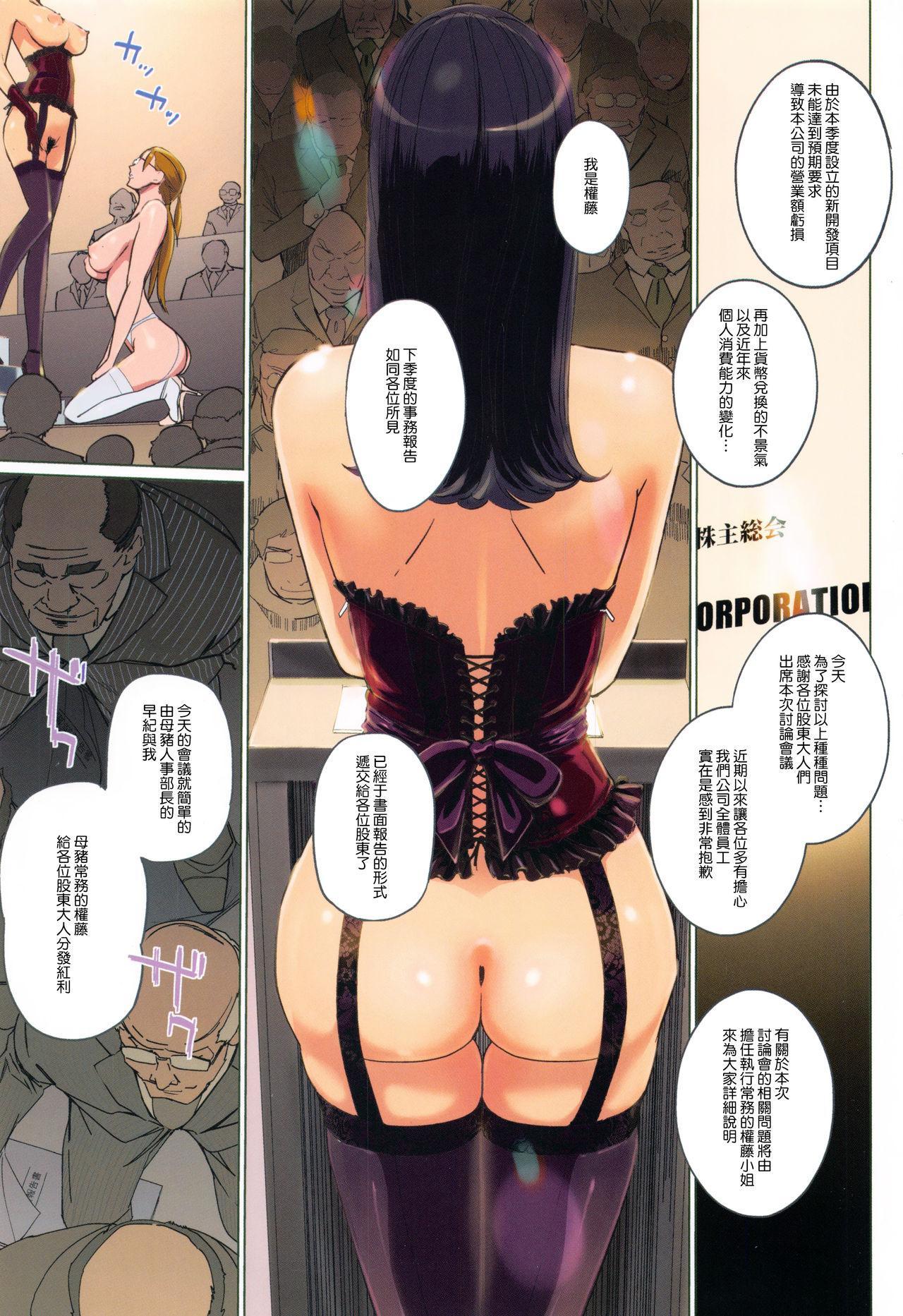 Mesuryoku 4
