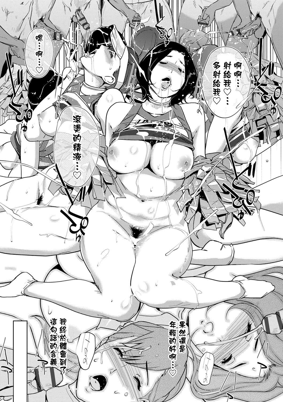 Mesuryoku 49