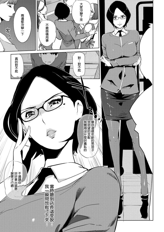 Mesuryoku 56