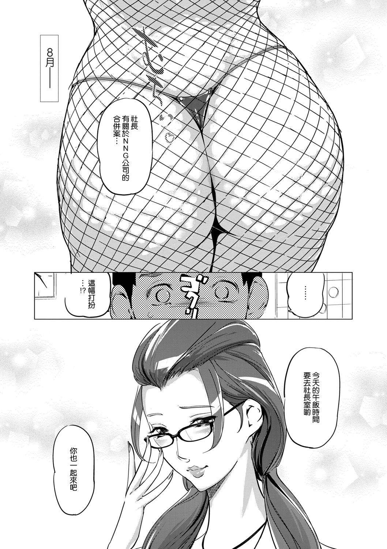 Mesuryoku 82