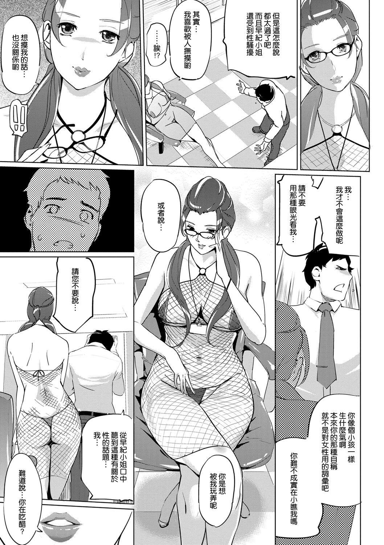 Mesuryoku 84
