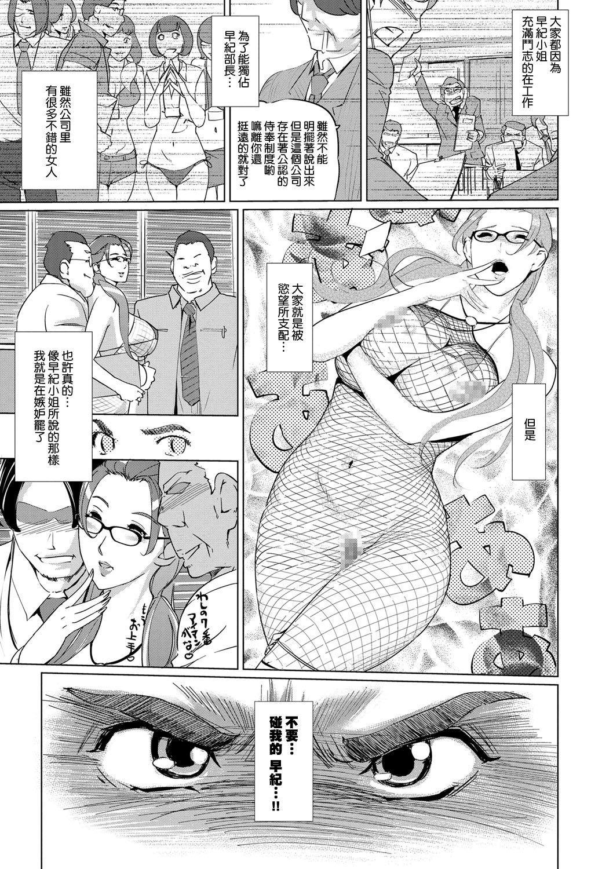 Mesuryoku 86