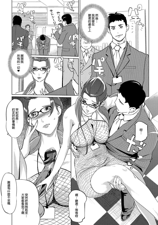 Mesuryoku 88